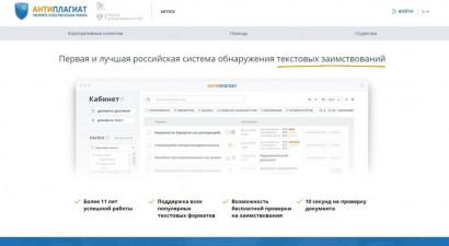 Антиплагиат онлайн — система проверки текста 2021