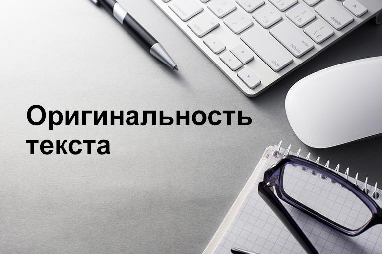 Как проверить текст на Антиплагиат бесплатно