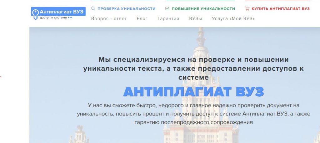 Как проверить текста в Антиплагиат ВУЗ онлайн