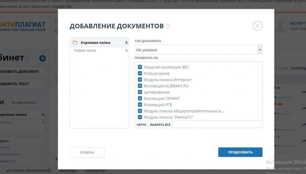 модули поиска есть в Антиплагиат ВУЗ