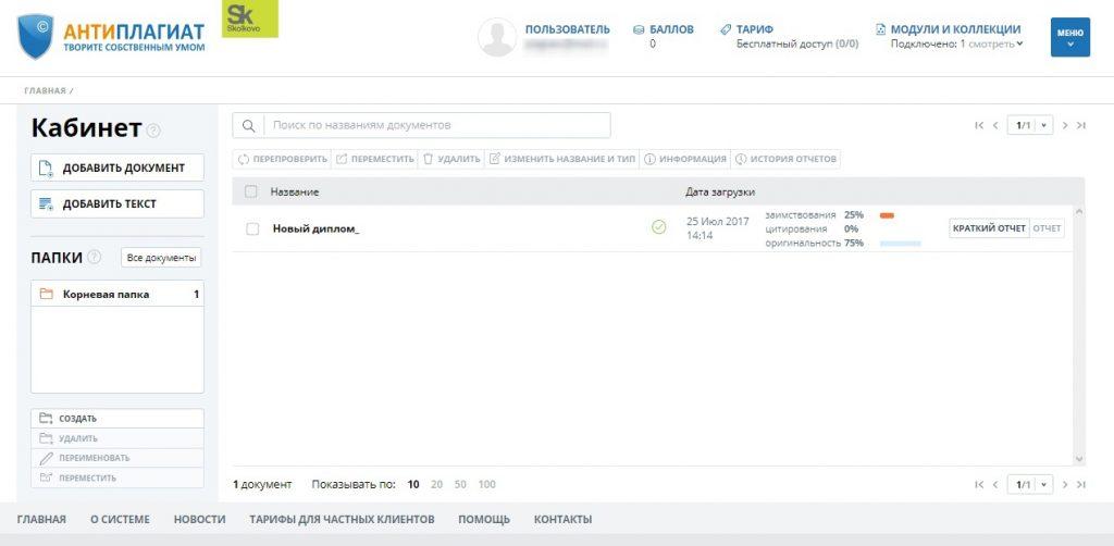 Антиплагиат ру онлайн