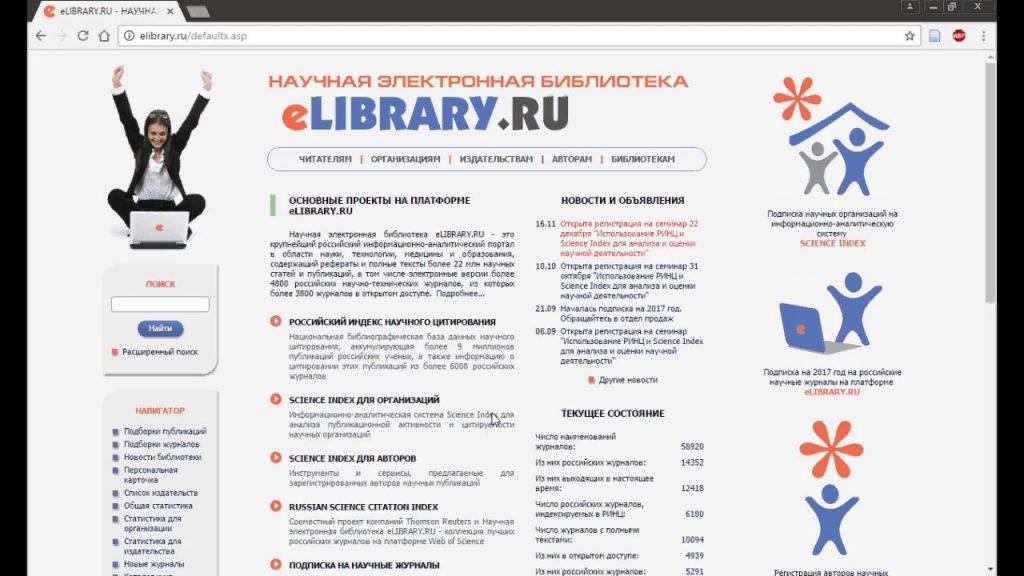 Коллекция eLIBRARY.RU
