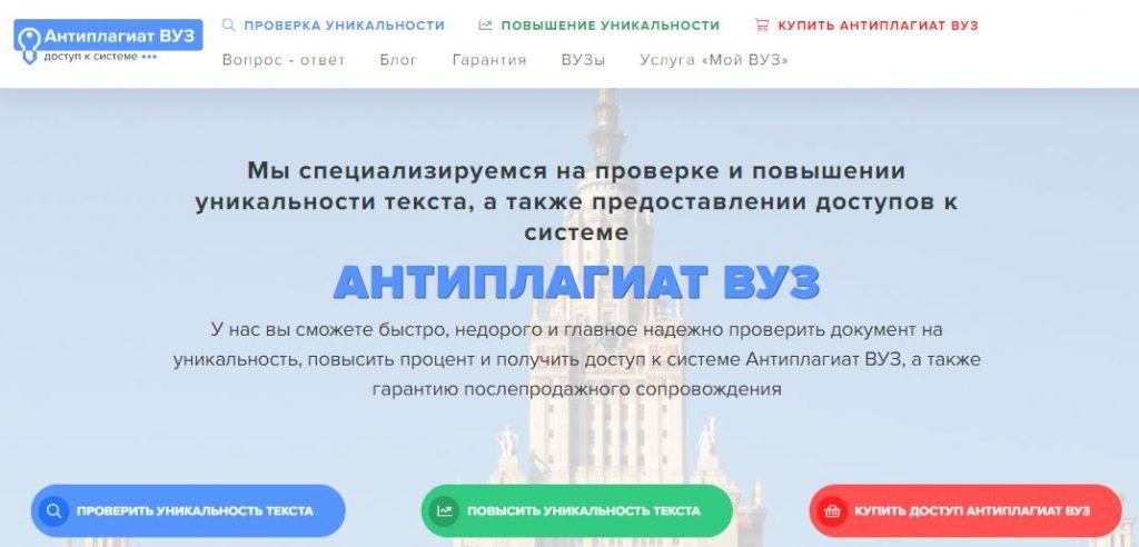 Проверить текст через Антиплагиат ВУЗ