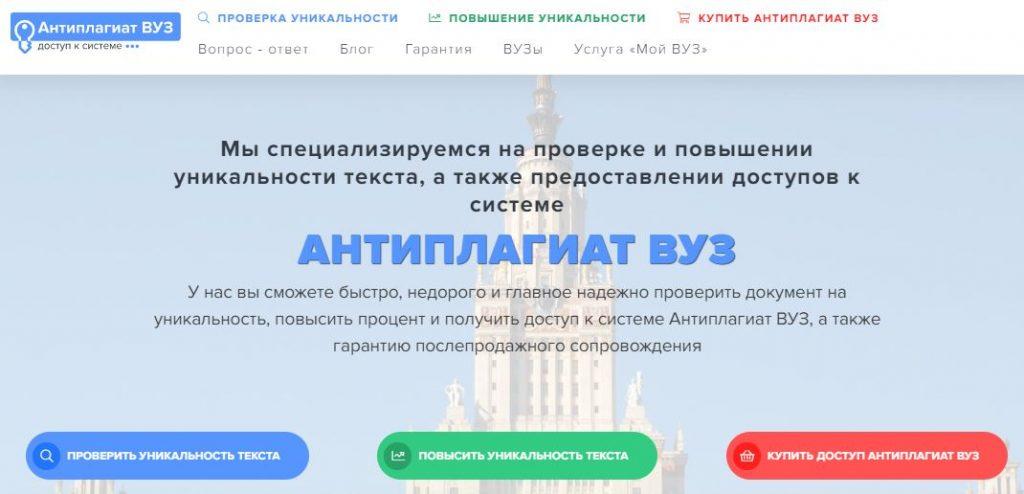 проверка текста в Антиплагиат ВУЗ онлайн