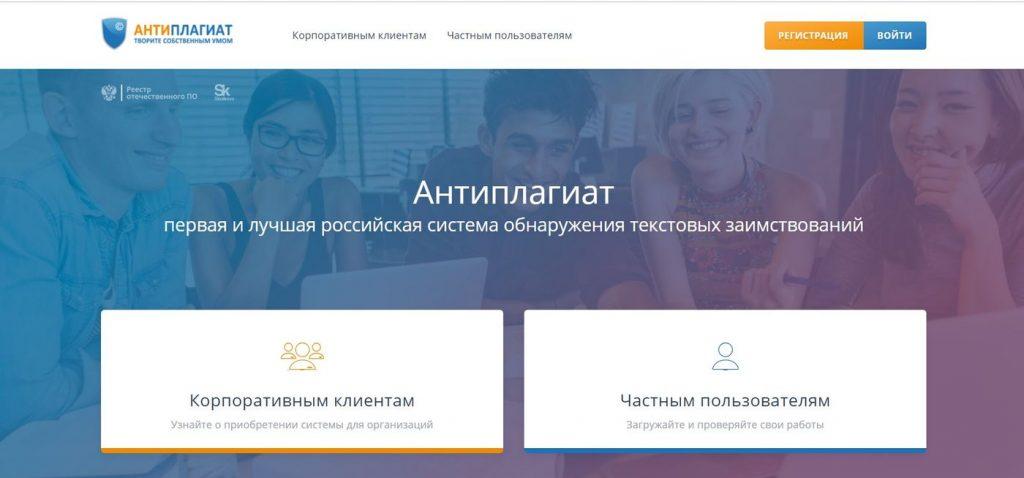 Регистрация в Антиплагиат ру