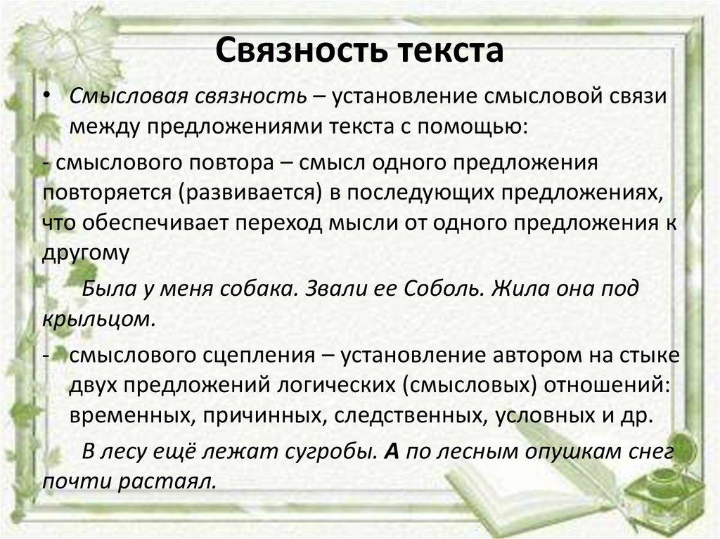 Связность текста