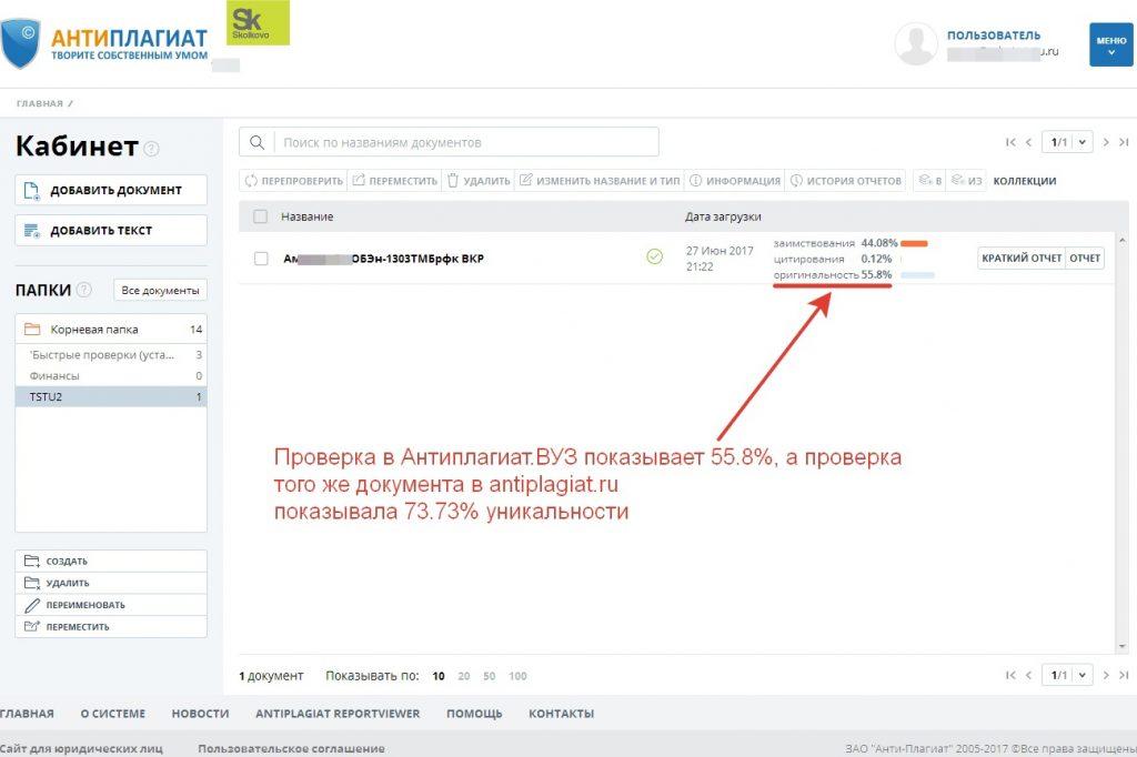 Как проверить работу в Антиплагиат ВУЗ онлайн