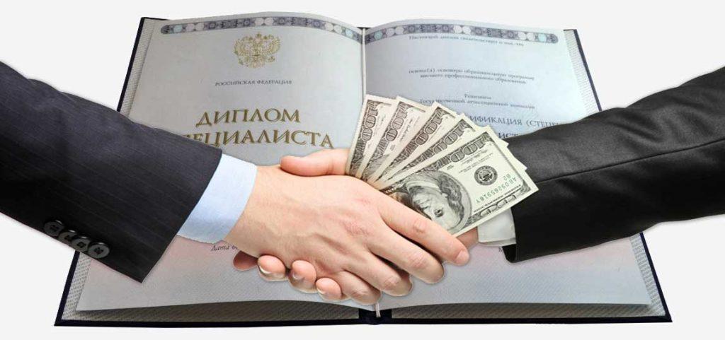 Сколько стоит покупка диплома