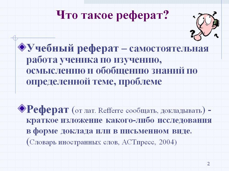Что такое реферат