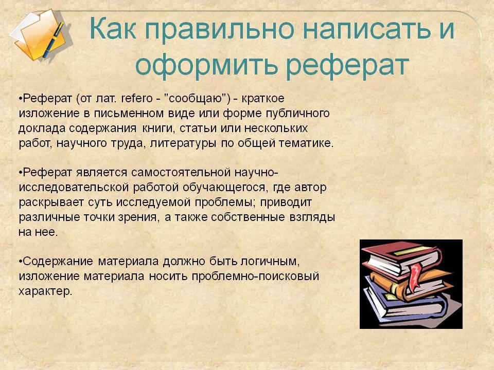 Как написать реферат самому