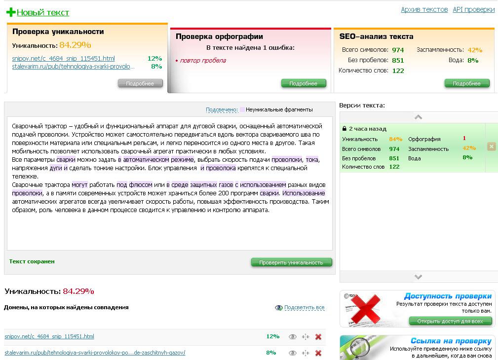 Проверка уникальности текста бесплатно